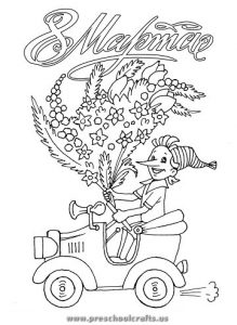 free 8 march coloring pages