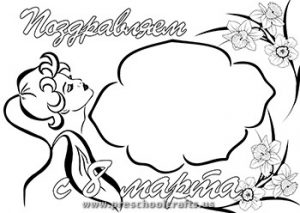 printable womans day coloring pages