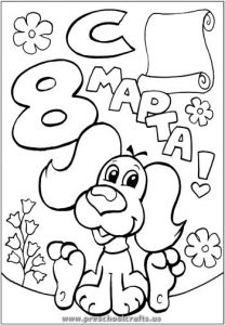 8 march coloring pages