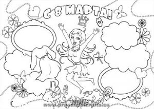 preschool womens day coloring pages