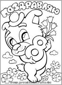 womens day coloring pages for primary school