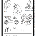 Lowercase Letter m Worksheet for Preschool - Kindergarten