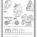 Lowercase Letter m Worksheet for Preschool - Kindergarten